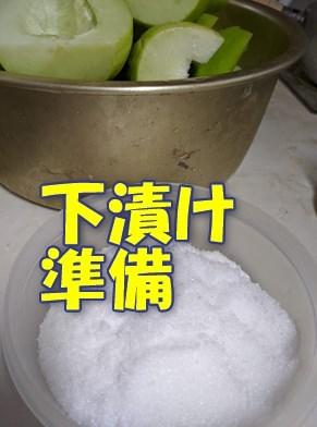 漬物の下漬け  塩と白瓜