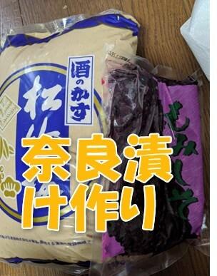 奈良漬け作り 酒粕