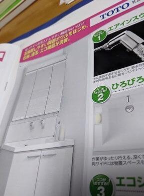 洗面台のカタログ